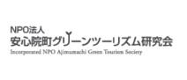 NPO法人 安心院町グリーンツーリズム研究会
