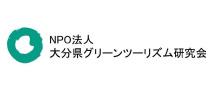 NPO法人 大分県グリーンツーリズム研究会